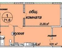 1 комнатная квартира 71.6 кв. м
